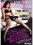 [MOPA-019] 初美沙希の逆アナル強姦'可愛い顔して巨大ペニバンでM男犯'