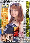 Tokyo Hot n0456 - Marina Asahina